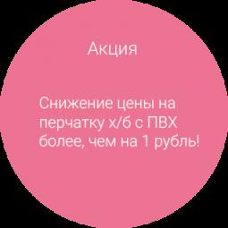 Розовый банер